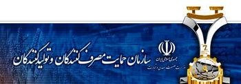 اجرای طرح نظارتی ویژه ماه رمضان