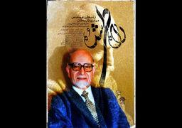 درباره ادعای نزدیکی مرحوم بازرگان و مجاهدینخلق / توضیحات کارگردان «راه طیشده» به انتقادات