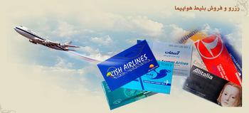 مسافران هوایی بلاتکلیف در خرید بلیت