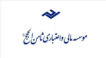 نامه 13 نماینده مجلس به روحانی در مورد موسسه ثامن الحجج