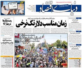 صفحه اول روزنامه های شنبه 3 تیر