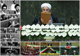 روسایجمهوری در کدام مجلس و در کنار کدام رییس قوهقضاییه سوگند خوردند؟ +  جدول