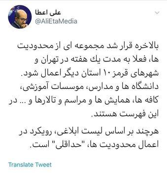 شبه قرنطینه تهران؟