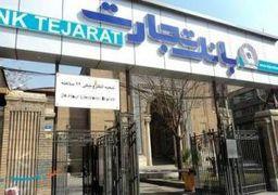 نماد بانک تجارت با ریزش 33 درصدی قیمت به بورس بازگشت