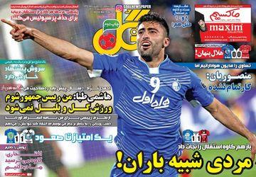 صفحه اول روزنامه های ورزشی 6 اردیبهشت