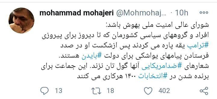 محمد مهاجری - پیام یواشکی به بایدن