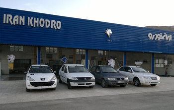 اطلاعیه جدید ایران خودرو درباره ثبت نام خودرو