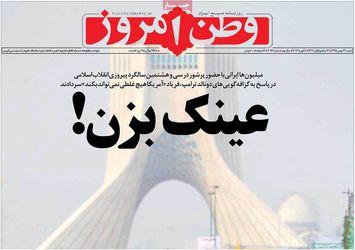 صفحه اول روزنامه های شنبه 23 بهمن