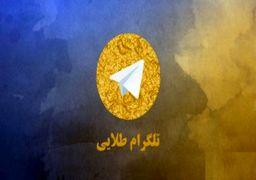 افزایش تعداد نسخه های ناامن و غیر رسمی تلگرام