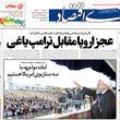 صفحه اول روزنامه های  دوشنبه ۱۷ اردیبهشت  97