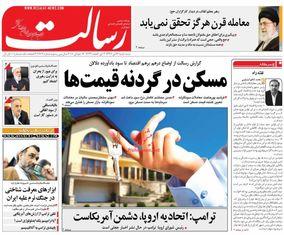 صفحه اول روزنامههای26 تیرماه 1397