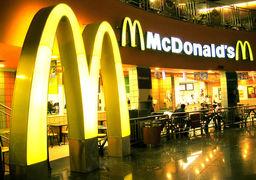 رستورانهای زنجیرهای مکدونالد تعطیل شدند
