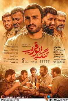 آخرین آمار فروش فیلمهای در حال اکران / آغاز خوب «تنگه ابوقریب»