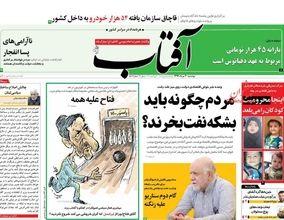 صفحه اول روزنامههای 20 مرداد 1399