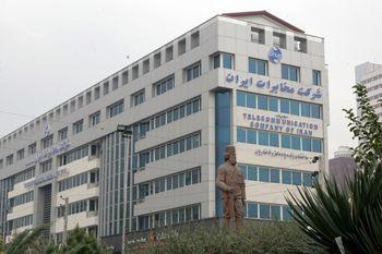 فسخ قرارداد واگذاری بلوک سهام شرکت مخابرات ایران