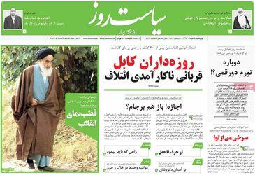 صفحه اول روزنامه های پنجشنبه 11 خرداد