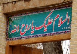 خانه امام خمینی (ره) در خمین + عکس