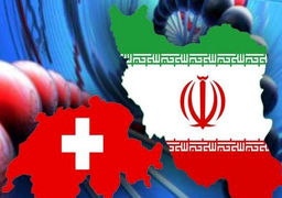 کانال مالی ویژه ایران و سوئیس آماده شد