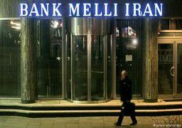 رای دادگاه هامبورگ به سود بانک ملی ایران رقم خورد
