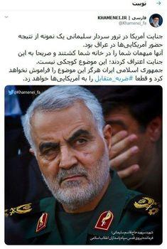 اولین توئیت پایگاه اطلاع رسانی مقام معظم رهبری پس از دیدار با الکاظمی