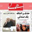 دفاعیه هاشمی رفسنجانی برای بهزاد نبوی/رونمایی از نظرسنجیهای محرمانه انتخابات آمریکا
