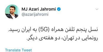 2 هفته دیگر منتظر اینترنت 5G در ایران باشید