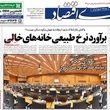صفحه اول روزنامههای 31 خرداد 1399