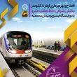 استفاده عموم شهروندان از ایستگاههای متروی بسیج و میدان محمدیه از فردا