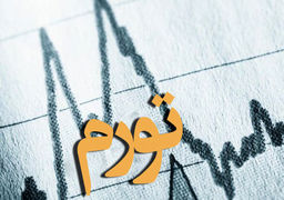 جزئیات وضعیت نرخ تورم در آبانماه 98