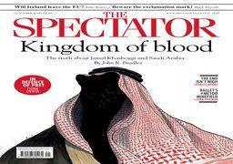 مجله اسپکتاتور عربستان را «سرزمین خون» توصیف کرد + عکس