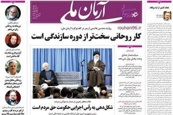 روزنامه «آرمان ملی» ارگان رسمی ستاد انتخاباتی روحانی منتشر شد
