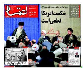 صفحه اول روزنامه های سوم خرداد 1397