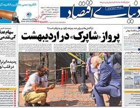 صفحه اول روزنامههای 13 خرداد 1399