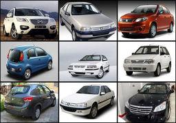 قیمت خودروهای داخلی و خارجی در بازار امروز 1398/08/29 +جدول