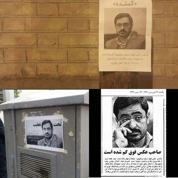 پویش مردمی برای پیداکردن  سعید مرتضوی+عکس