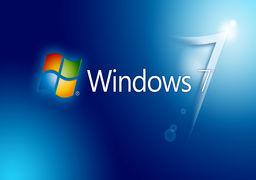 اخطار مایکروسافت به کاربران ویندوز 7