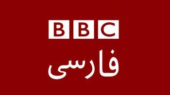 گاف جدید BBC فارسی؛ دولت افغانستان خواستار عذرخواهی شد