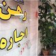 کاهش نرخ اجاره بها در تهران /صاحبخانه ها عقب نشینی کردند