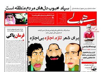 صفحه اول روزنامه های پنجشنبه 20 مهر