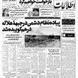 3 هزار شکایت علیه ایران به دادگاه لاهه تقدیم شد/مصرف سرانه گوشت قرمز در سال 49 به 21 کیلوگرم رسید