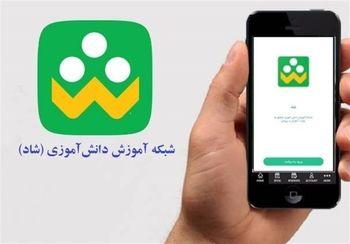 """اعلام هزینه اینترنت معلمان و دانشآموزان در """"شاد"""""""