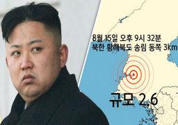 زمین لرزه کوچک در کره شمالی / احتمال یک آزمایش اتمی مخفیانه در میان است