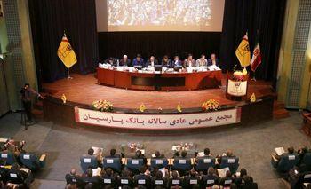 صورتهای مالی سال 1395 بانک پارسیان به تصویب رسید