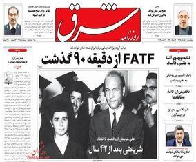 صفحه اول روزنامههای 30 خرداد 1398