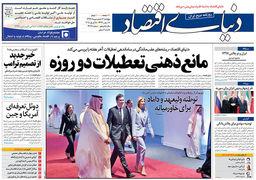 نگاهی به صفحه اول روزنامههای پنجشنبه 16 فروردین