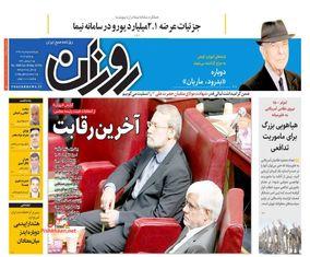 صفحه اول روزنامههای 5 خرداد 1398