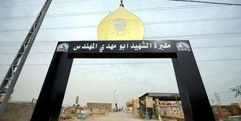 حمله به مزار شهید ابومهدی المهندس صحت دارد؟