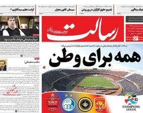 صفحه اول روزنامههای 29 دی 1398
