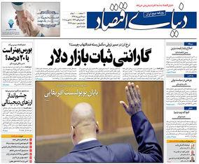 صفحه اول روزنامه های شنبه 28 بهمن