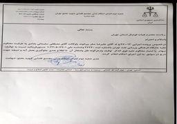سهام باشگاه نفت تهران توقیف شد+سند